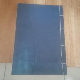 轩辕碑记医学 祝由十三科(附神光经) 线装影印 筒子页装