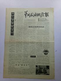 华北石油地质报1992年8月31日共4版