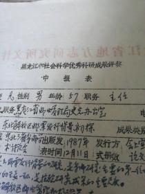 黑龙江省社会科学优秀科研成果评奖申报表    东北解放区邮票发行背景初探