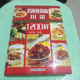名厨教你做川菜1200样