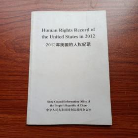 2012年美国的人权纪录Human Rights Record of the United States in 2012