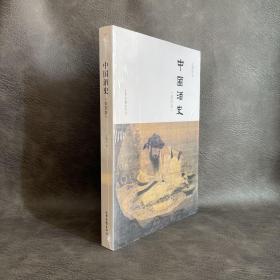 中国酒史(插图版)(正版塑封)