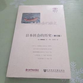 日本社会的历史(修订版)