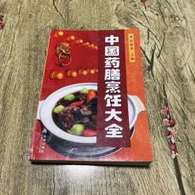 中国药膳烹饪大全