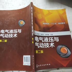 电气液压与气动技术(王瑞清)(第二版)