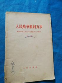 林彪讲话,人民战争胜利万岁——纪念中国人民抗日战争胜利二十周年——1965年济南1版1印