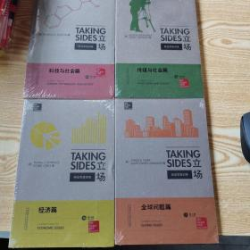 立场——辩证思维训练:全球问题篇(第7版)(Takng Sides系列)四本1套