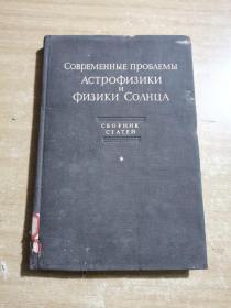 астрофизики и физики  COJIHLA