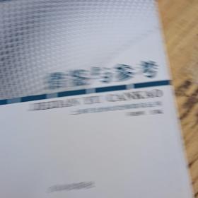 行业协会名录
