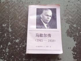马歇尔传 1945-1959
