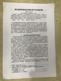 清代晋陕两省经济发展过程中的环境问题