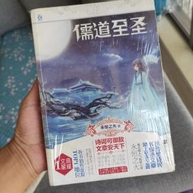 (正版现货)儒道至圣(1):文曲星耀