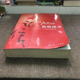 中国九星市场购物指南