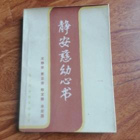 中医医药書籍 ★静安慈幼心书 (1版1印 印数4000册)