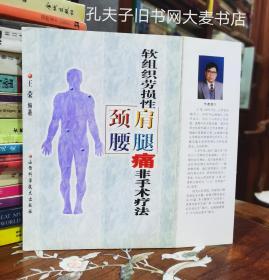 《软组织劳损性颈肩腰腿痛非手术疗法》
