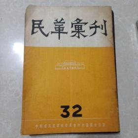 民革汇刊(1953年10月号)总第32期