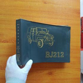 北京牌轻型越野汽车备件目录(BJ212)(中、英、俄文对照)