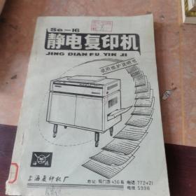 早期Se-16静电复印机使用维护说明书(上海)大16开