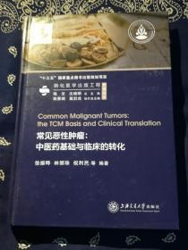 《常见恶性肿瘤:中医药基础与临床的转化》