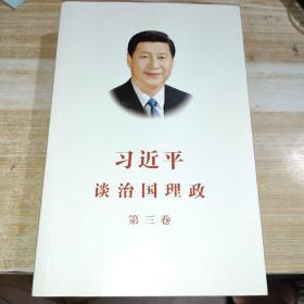 习近平谈治国理政第三卷(中文平装)【内页干净】