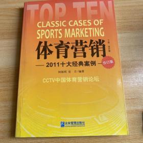 体育营销2011十大经典案例合订版(下册)