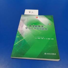 医学影像学学习指导与习题集(第3版/本科临床配套)