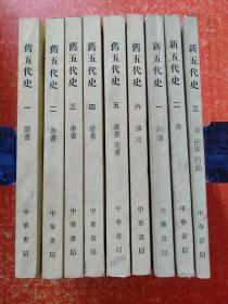 2种9册合售:《旧五代史》全六册1-6册、《新五代史》全三册1-3册【竖排繁体右翻 1974年、1976年一版一印】