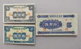 60年福建省地区粮票(南平)3种(缺半斤1斤和3斤成套)!!