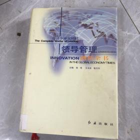 经济全球化时代领导管理创新全书 3