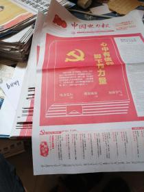 2021.7月1日中国电力报