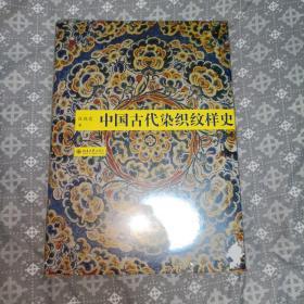 中国古代染织纹样史