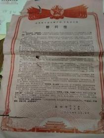 农四师慰问信74年