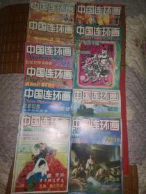 中国连环画(1—12 缺10,12)10本合售