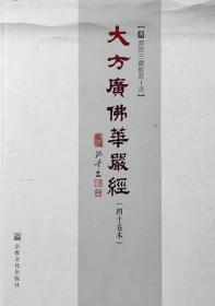 大方广佛华严经 四十卷本