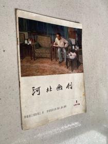 河北画刊1978.1