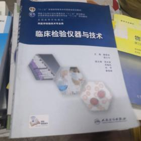 """临床检验仪器与技术/""""十二五""""普通高等教育本科国家级规划教材"""