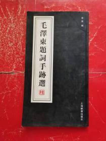 毛泽东题词手迹选