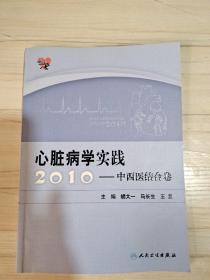 心脏病学实践2010:中西医结合卷