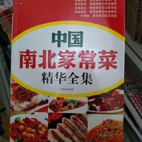 中国南北家常菜精华全集
