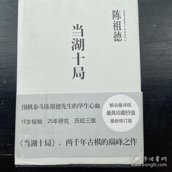 中国围棋古谱精解大系·第二辑·四大家08: 当湖十局