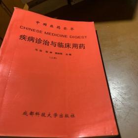 中國醫藥藥薈萃:疾病診治與臨床用藥(上冊)