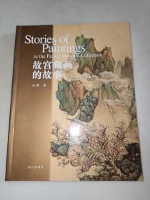 故宫藏画的故事