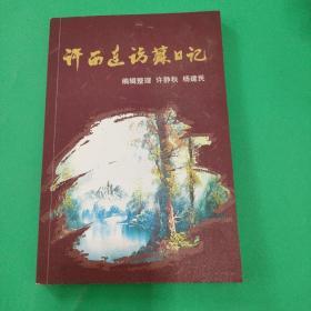 许西连访苏日记