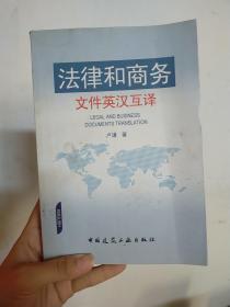法律和商务文件英汉互译