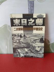 末日之师:二战德军统帅堂重装甲营全史