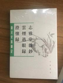 正版 志雅堂杂钞·云烟过眼录·澄怀录(唐宋史料笔记丛刊)