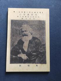 共产党宣言 蓝本 1920年首版中文译本 陈望道译