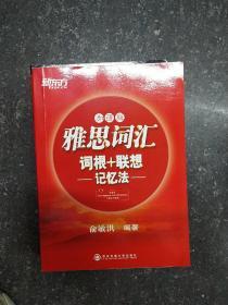 新东方·雅思词汇词根+联想记忆法(加强版)