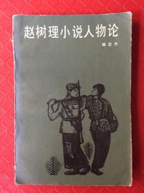 赵树理小说人物论