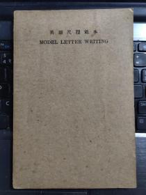 MODEL LETTER WRITTING(英语尺牍范本,民国二十四年) 品好未划
